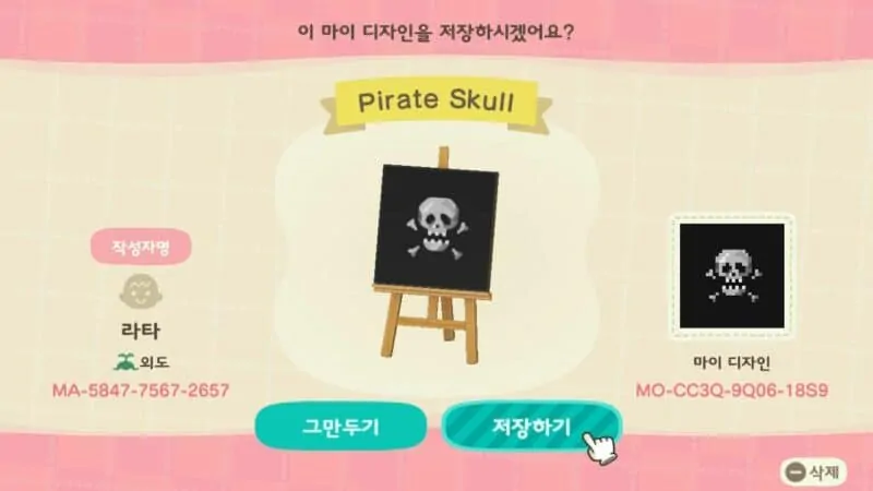 The pirate flag